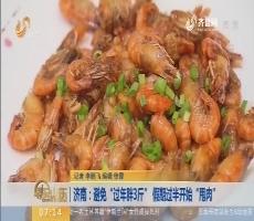 """【闪电新闻排行榜】济南:避免""""过年胖3斤"""" 假期过半开始""""甩肉"""""""
