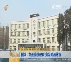 【闪电新闻排行榜】淄博:女孩膀胱破裂 竟是喝酒惹祸