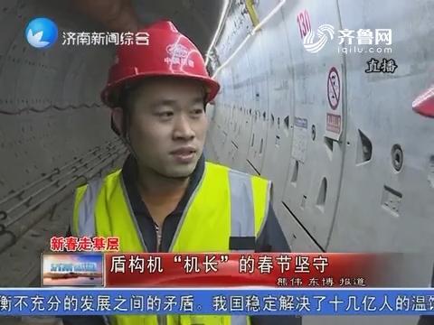 """【新春走基层】盾构机""""机长""""的春节坚守"""
