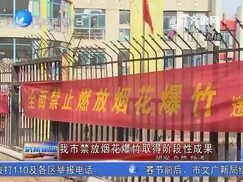 济南市禁放烟花爆竹取得阶段性成果