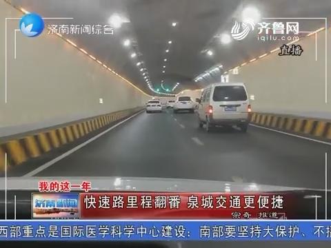 【我的这一年】快速路里程翻番 泉城交通更便捷