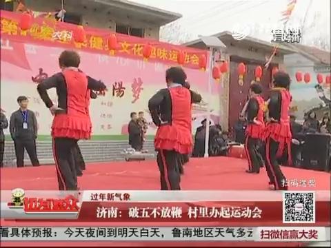 【过年新气象】济南:破五不放鞭 村里办起运动会