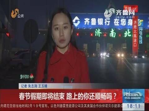 【闪电连线】济南:春节假期即将结束 路上的你还顺畅吗?