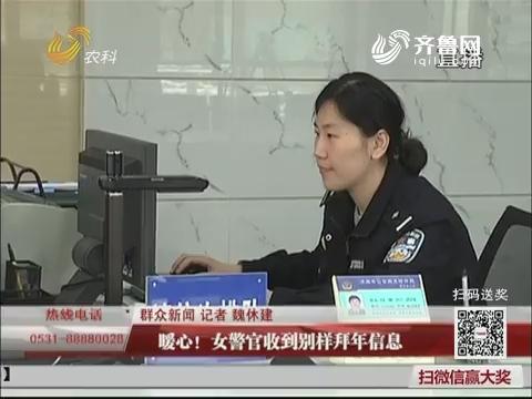 【群众新闻】济南:暖心!女警官收到别样拜年信息