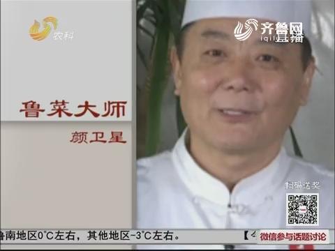 鲁菜大师颜卫星:传承鲁菜先要学做人