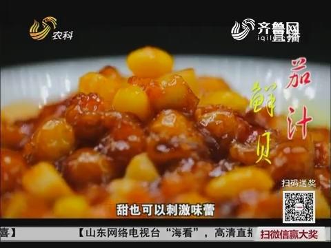 大厨教做家常菜:茄汁鲜贝