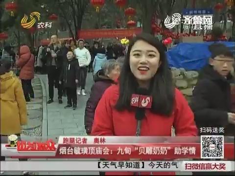 """烟台毓璜顶庙会:九旬""""贝雕奶奶""""助学情"""