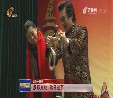 【文化中国年】多彩文化 欢乐过节