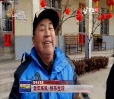 【新春走基层】老年乐队 快乐生活