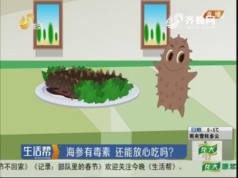海参有毒素 还能放心吃吗?