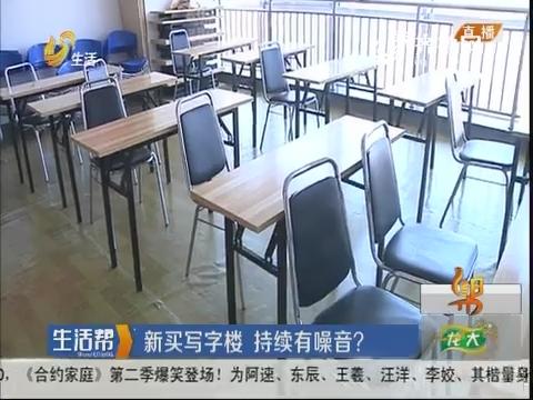济南:新买写字楼 持续有噪音?