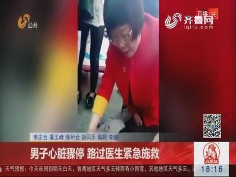 枣庄:男子心脏骤停 路过医生紧急施救