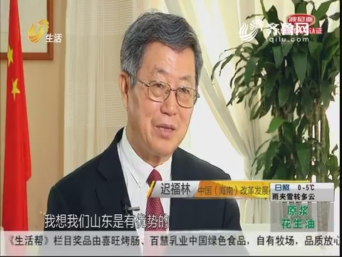【山东名人】中国(海南)改革发展研究院院长——迟福林