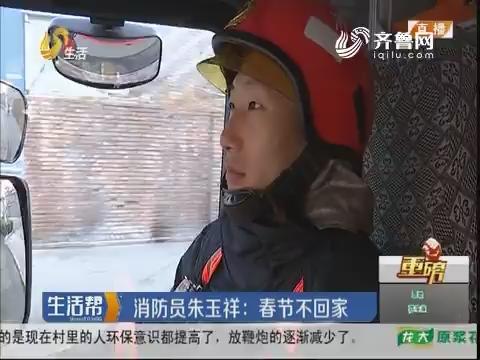 【重磅】消防员朱玉祥:春节不回家