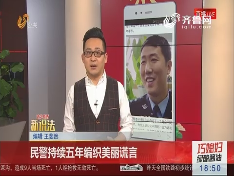【新说法】民警持续五年编织美丽谎言