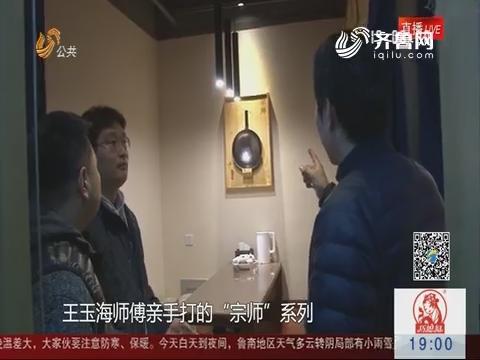 《舌尖上的中国》第三季开播 章丘铁锅火了