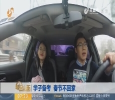 【上车走吧】学子备考 春节不回家