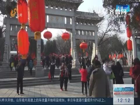 """春节假期临近尾声 泉城""""收官游""""热力不减"""