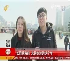 济南:长假结束前 总结你过的这个年