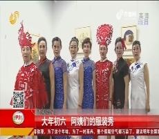 聊城:大年初六 阿姨们的服装秀