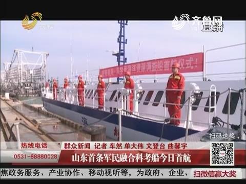 【群众新闻】山东首条军民融合科考船2月21日首航