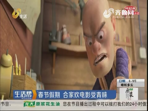 春节假期 合家欢电影受青睐