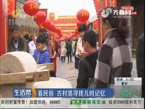 滨州:看民俗 古村落寻找儿时记忆