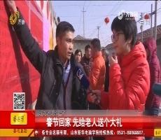 济南:春节回家 先给老人送个大礼