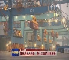【新春走基层】青岛港无人码头:奋斗出来的世界效率