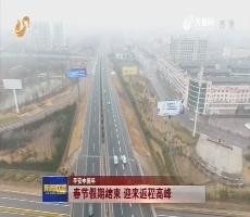 【平安中国年】春节假期结束 迎来返程高峰