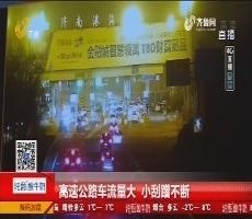 【4G直播】实时路况:济青北线青岛方向堵堵堵
