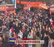 【春节假期盘点】千项活动引爆山东节日旅游市场