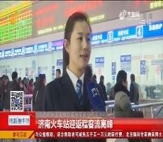 济南火车站迎返程客流高峰