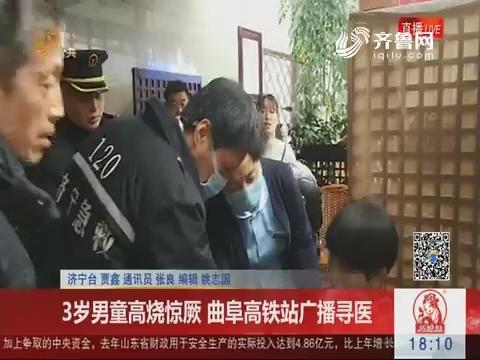 3岁男童高烧惊厥 曲阜高铁站广播寻医