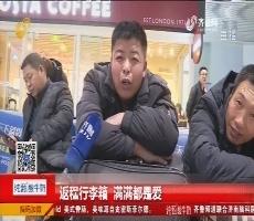 济南:返程行李箱 满满都是爱