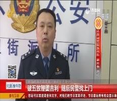 济南:破五放鞭图吉利 随后民警找上门
