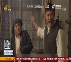 【好戏在后头】黄维德:IT男跨行当演员