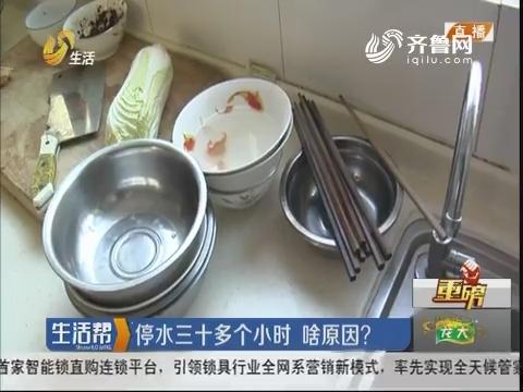 【重磅】淄博:停水三十多个小时 啥原因?