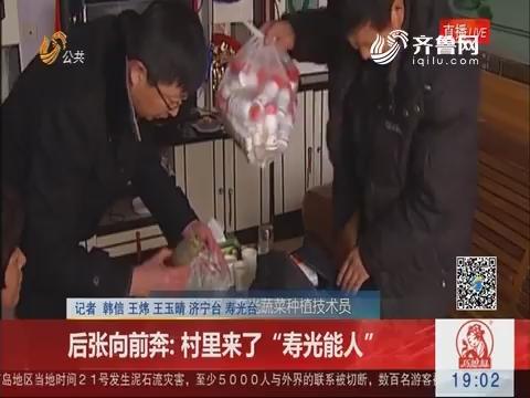 """【新春走基层】后张向前奔:村里来了""""寿光能人"""""""