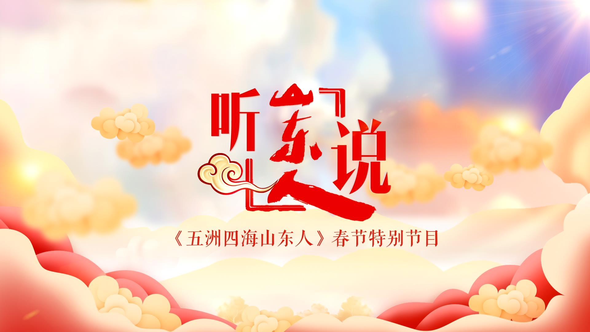 春节特别节目