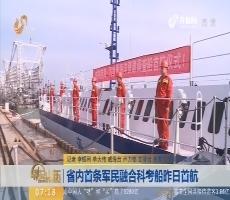 【闪电新闻排行榜】山东省内首条军民融合科考船2月21日首航