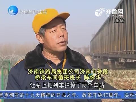 【新春走基层】黄河上的守桥人