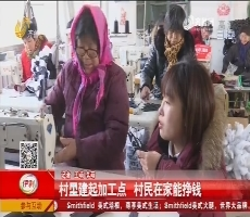 嘉祥:村里建起加工点 村民在家能挣钱