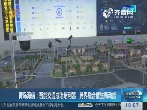 青岛海信:智能交通成治堵利器 跨界融合催生新动能
