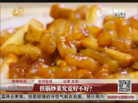 【新闻链接】铁锅炒菜究竟好不好?