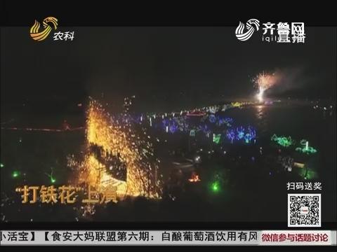 """淄博""""打铁花"""" 上演无声烟花秀"""