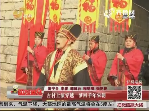 济宁:古村上演穿越 梦回千年宋朝