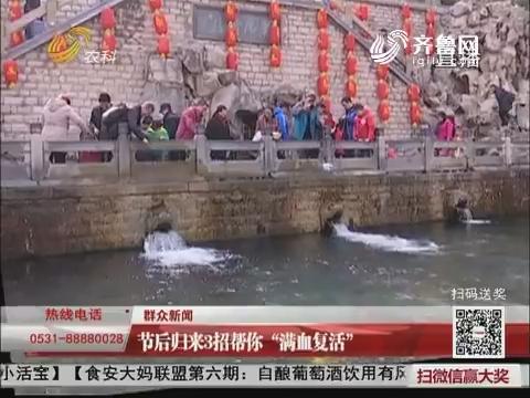 """【群众新闻】节后归来3招帮你""""满血复活"""""""