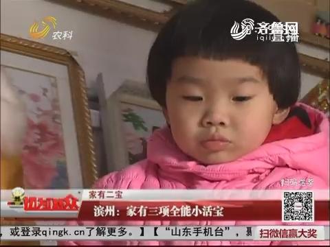 【家有二宝】滨州:家有三项全能小活宝