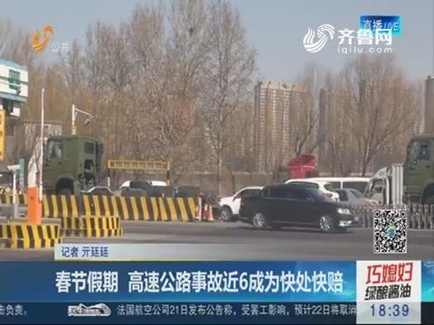 春节假期  高速公路事故近6成为快处快赔